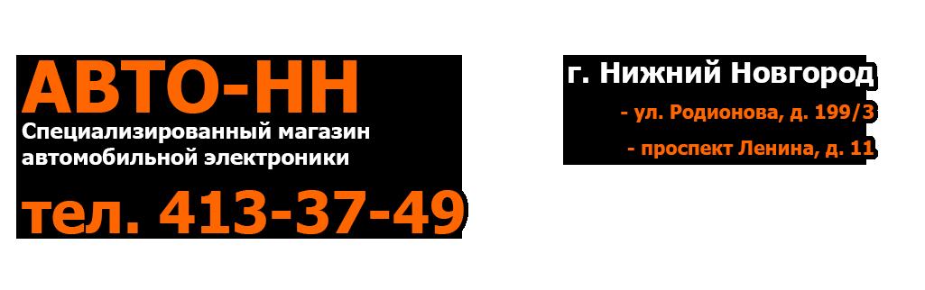 Авто-НН.РФ